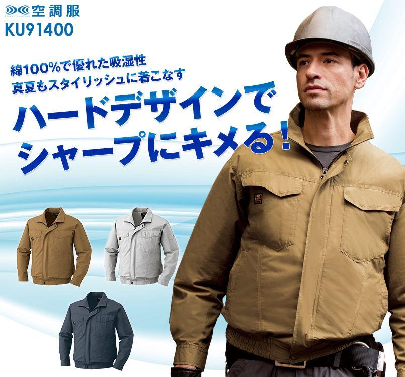 空調服 KU91400 熱中症対策 綿100%長袖ブルゾン
