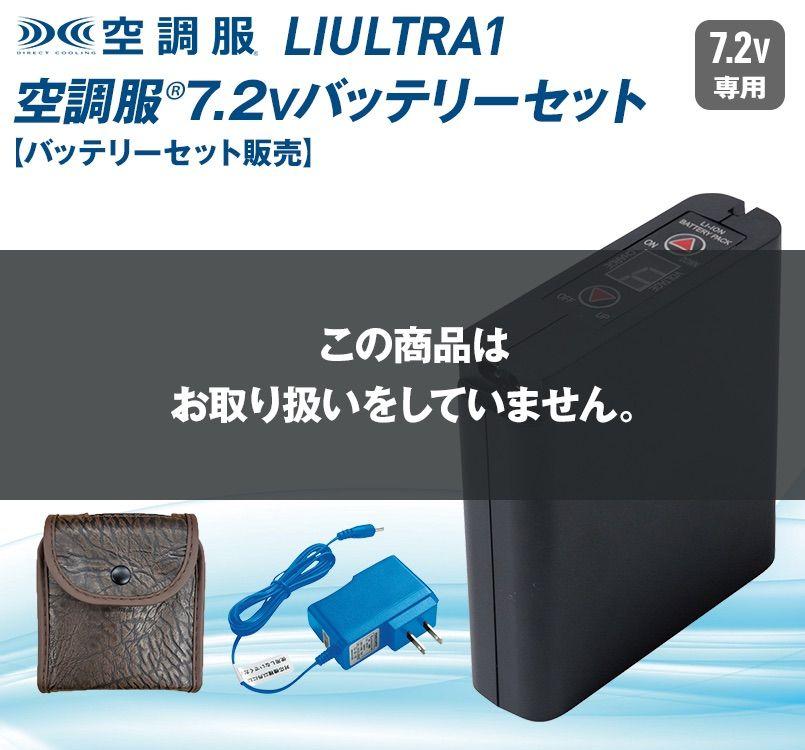 LIULTRA1 空調服 8時間対応 大容量バッテリー・急速ACアダプターセット