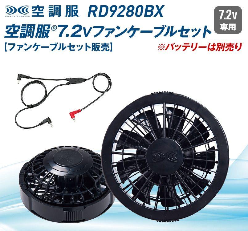 ジーベック RD9280BX 空調服 ワンタッチファンケーブルセット(クロ)