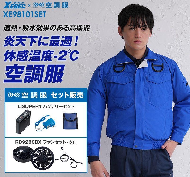 ジーベック XE98101SET 空調服セット ハーネス対応 長袖ブルゾン 遮熱 紐付設定