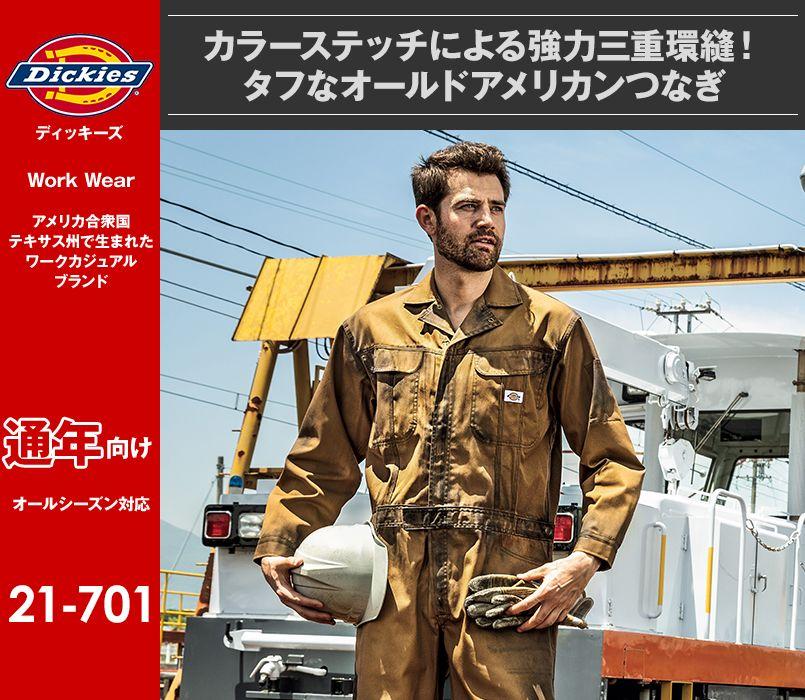 21-701 ディッキーズ 制電長袖ツナギ