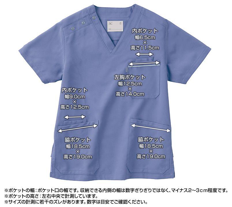 MZ-0018 ミズノ(mizuno) 人気No1スクラブ (男女兼用) ポケットサイズ