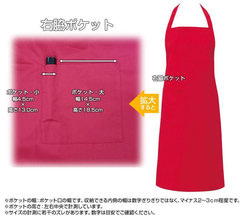 T-63 チトセ(アルベ) 胸当てエプロン 背中X型(男女兼用) ポケットサイズ