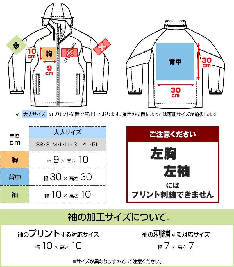 AZ10301 アイトス タルテックス フードインジャケット(薄地素材)(男女兼用) プリントエリア