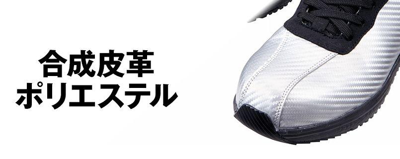 自重堂Z-DRAGON S7183 耐滑セーフティシューズ(ミドルカット) スチール先芯 アッパー