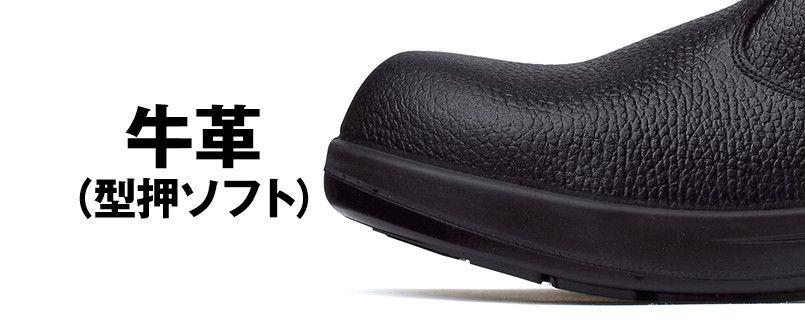 ジーベック 85024 安全半長靴 樹脂先芯 アッパー
