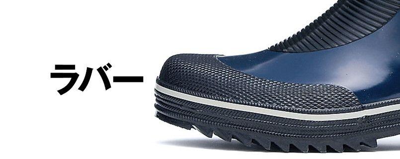 ジーベック 85706 長靴[先芯なし] アッパー