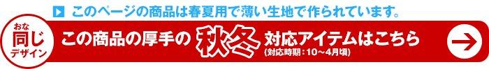 同シリーズの秋冬・オールシーズン・自重堂JAWIN 52200 長袖ジャンパー(新庄モデル)はこちら