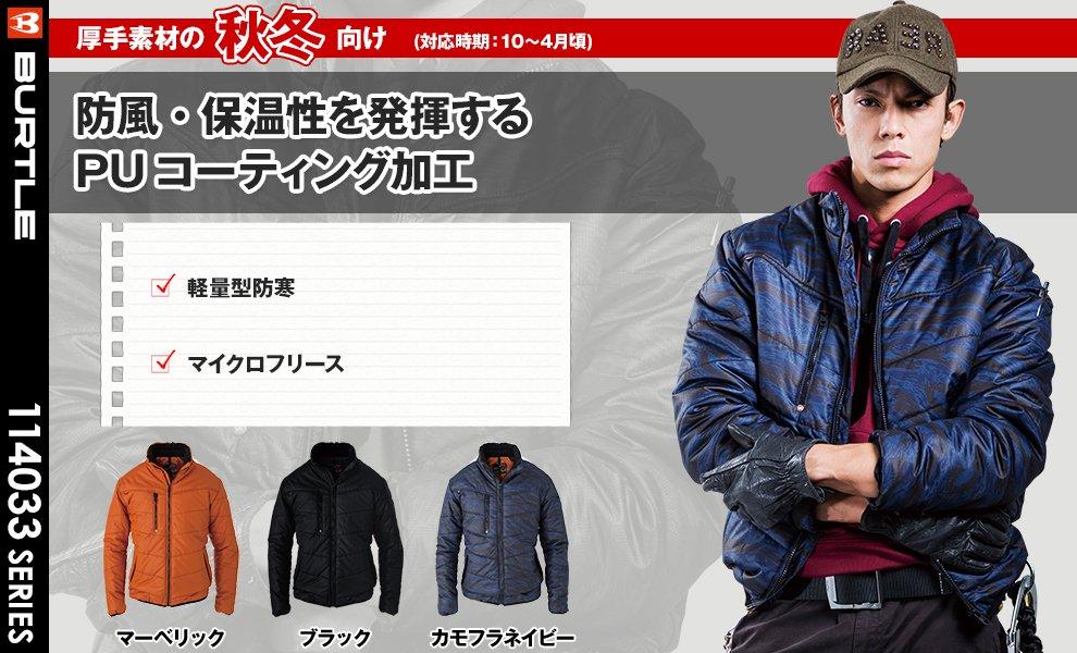 4033 防寒ジャケット