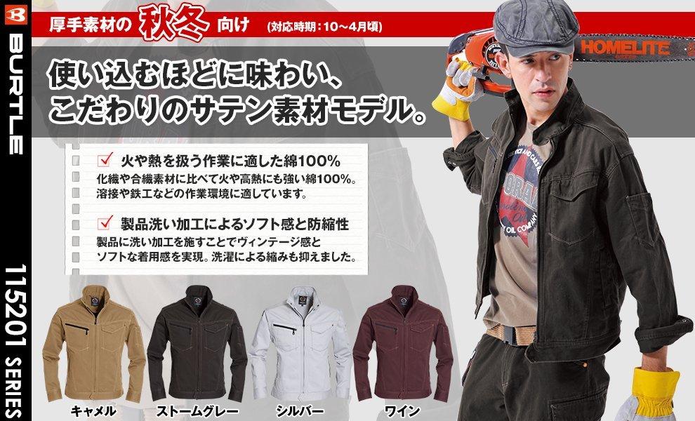 5201 ジャケット