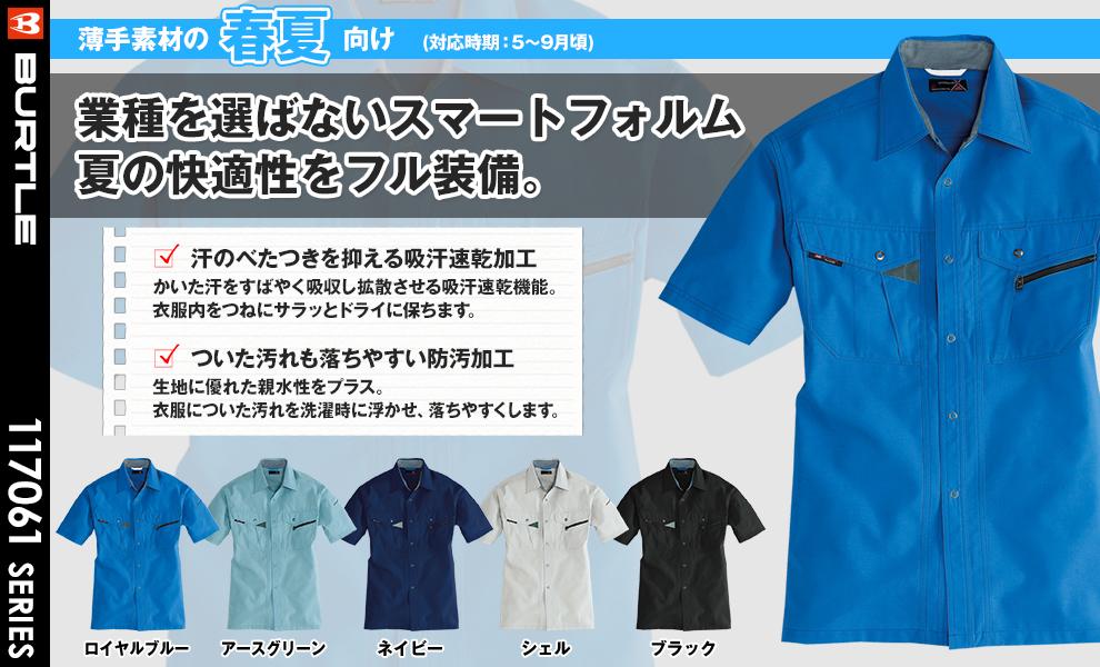7065 半袖シャツ