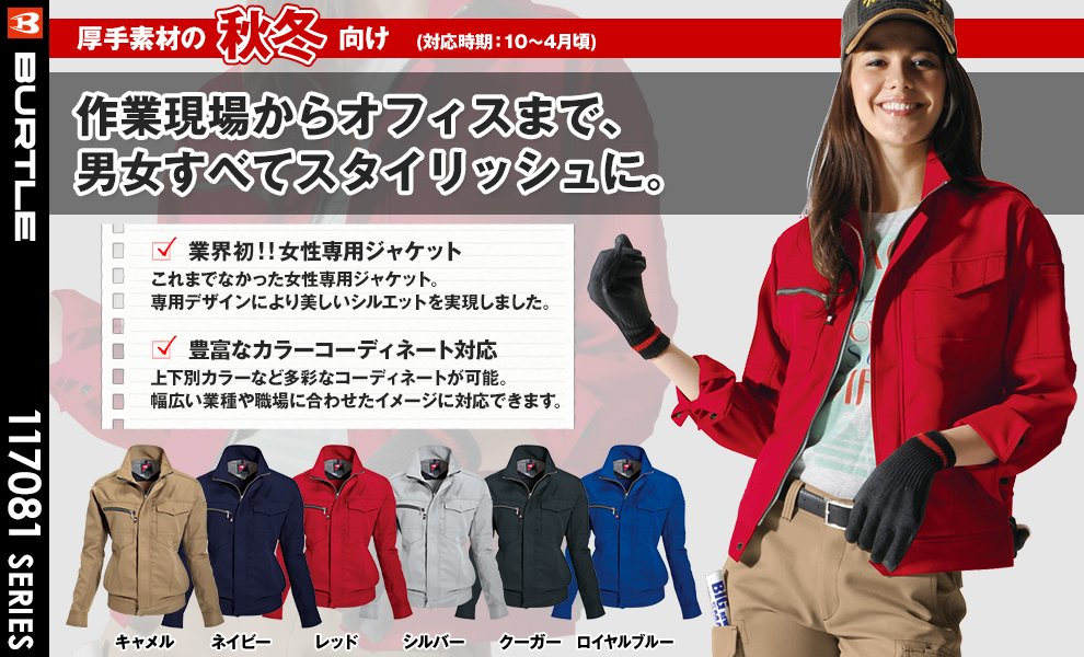 7088 ストレッチ作業服