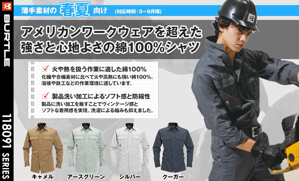 8093 長袖シャツ