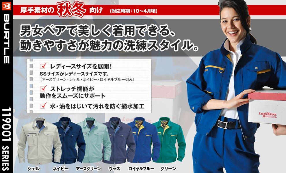 9001 ストレッチ作業服
