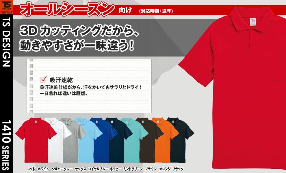 1065 半袖ポロシャツ