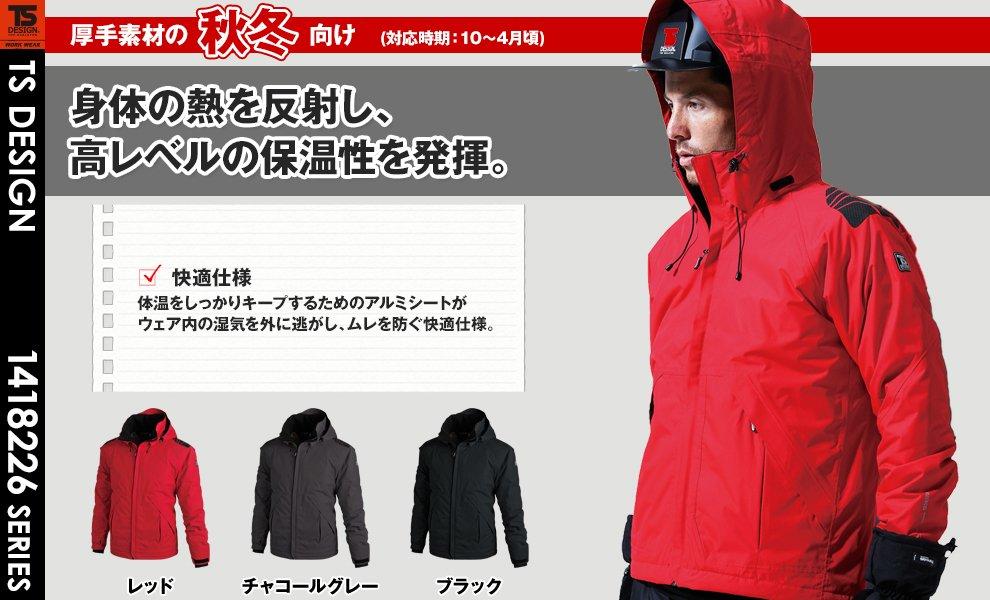 18226 防水防寒ジャケット