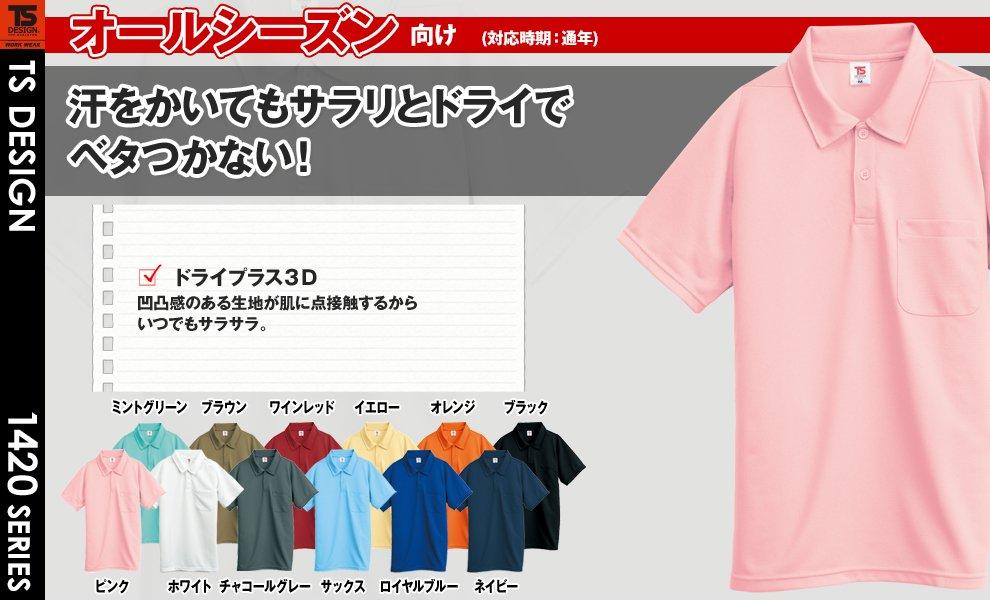 2065 ドライポロシャツ
