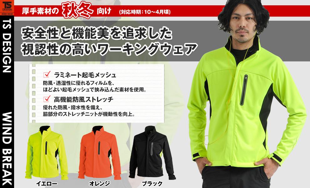 87216 ウォームジャケット