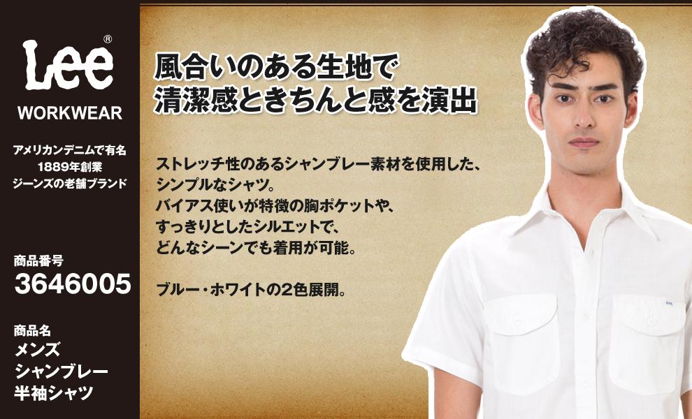 LCS46005 シャンブレー半袖シャツ