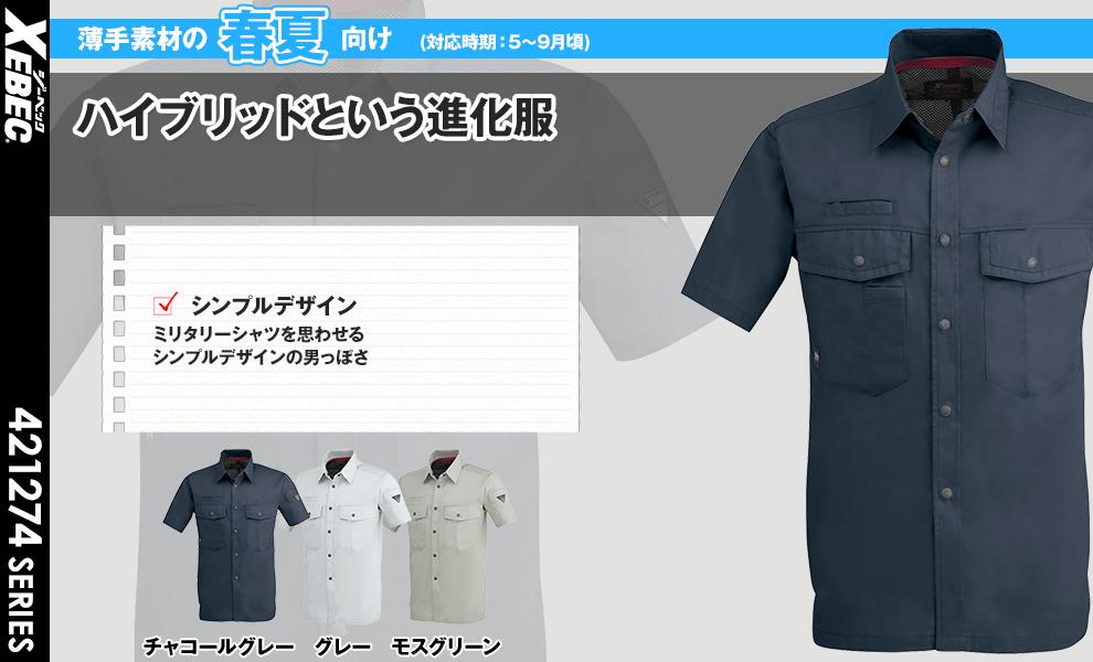 1272 半袖シャツ