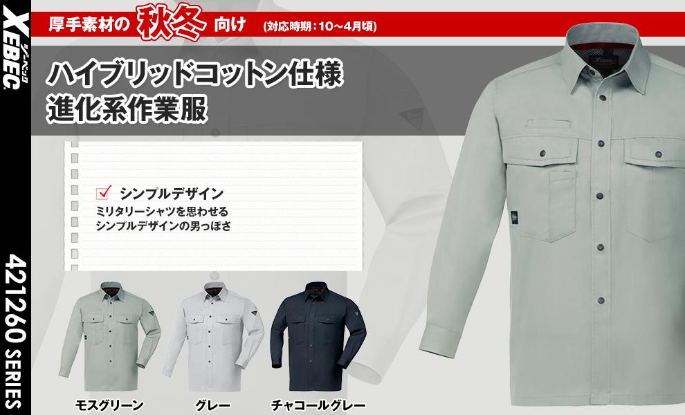 1273 長袖シャツ