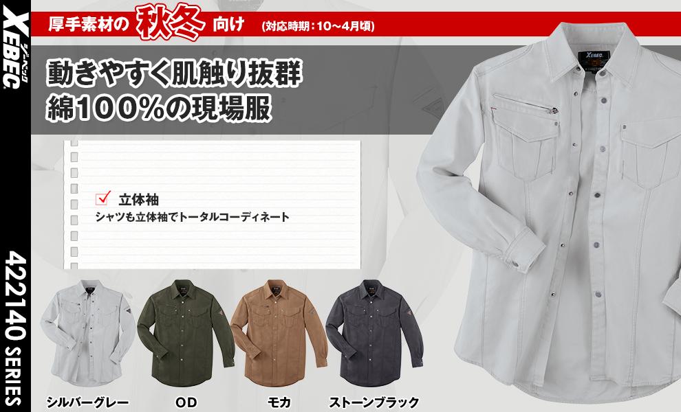 2153 長袖シャツ