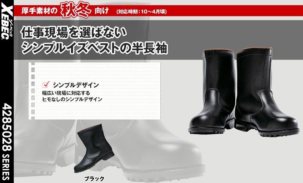 85028 安全半長靴