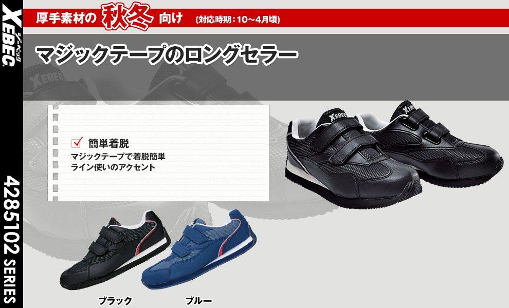 85102 安全靴