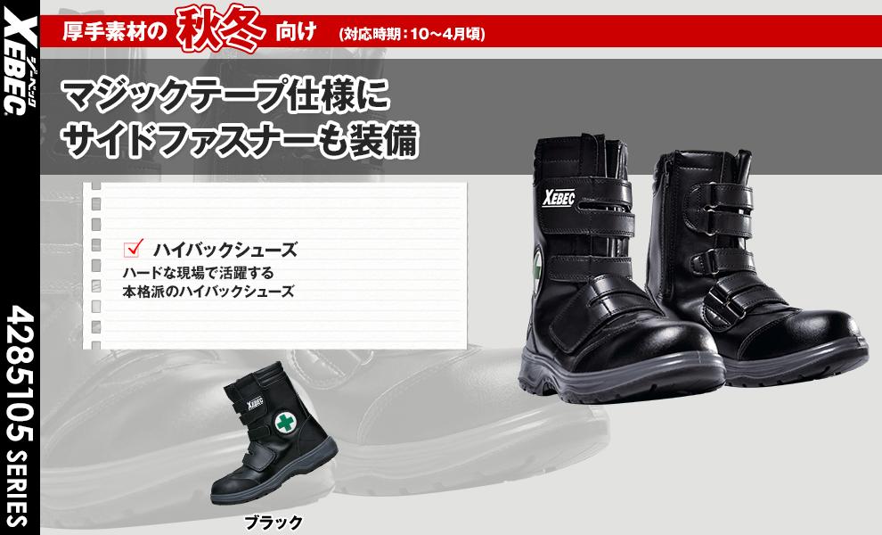 85105 安全靴
