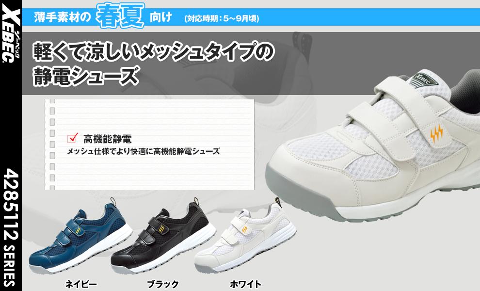 85112 安全靴