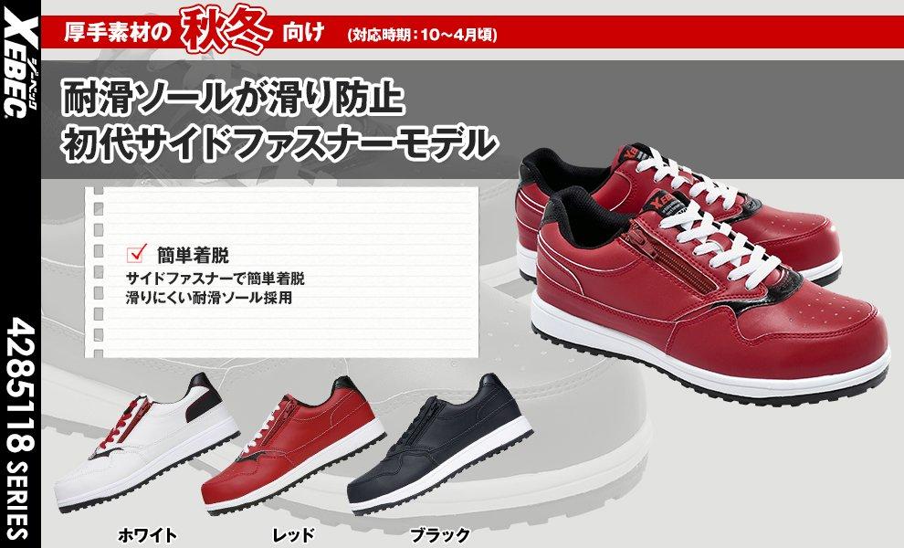 85118 安全靴