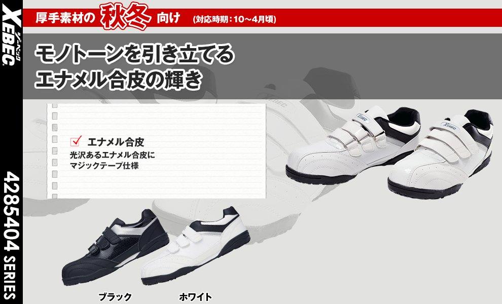 85404 安全靴