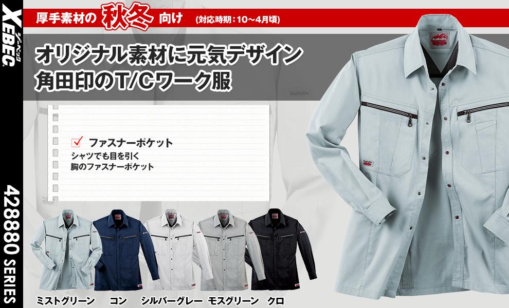 8893 長袖シャツ