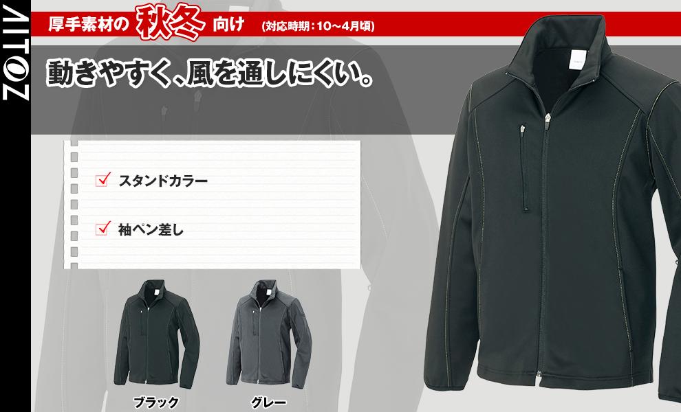 AZ10321 防寒防風ニットジャケット