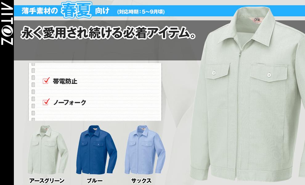 AZ-514 長袖サマージャンパー