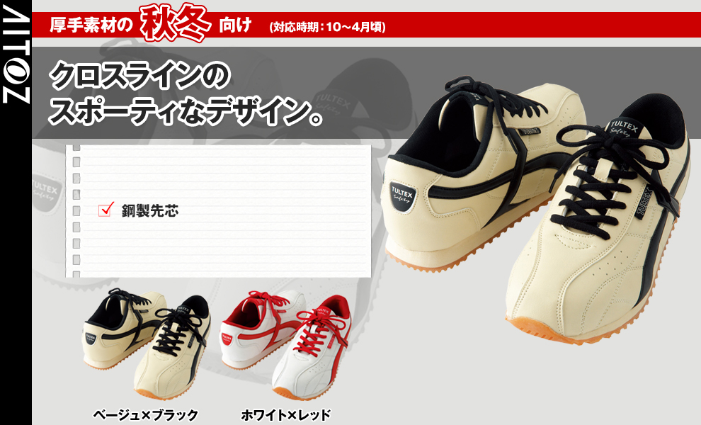 AZ-51610 安全靴