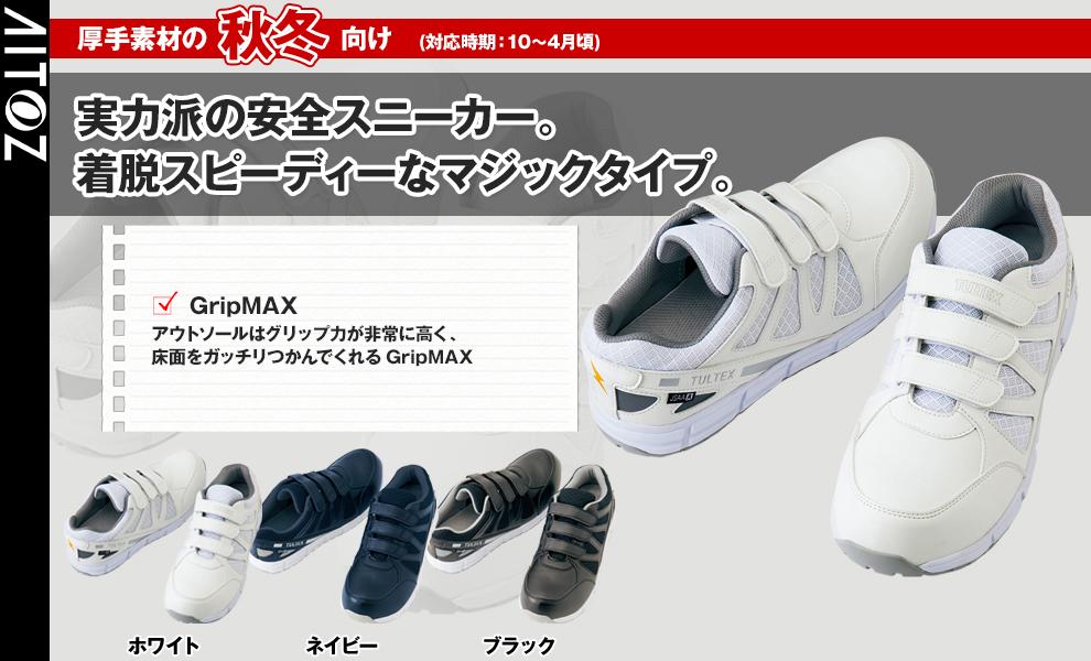 AZ-51642 安全靴