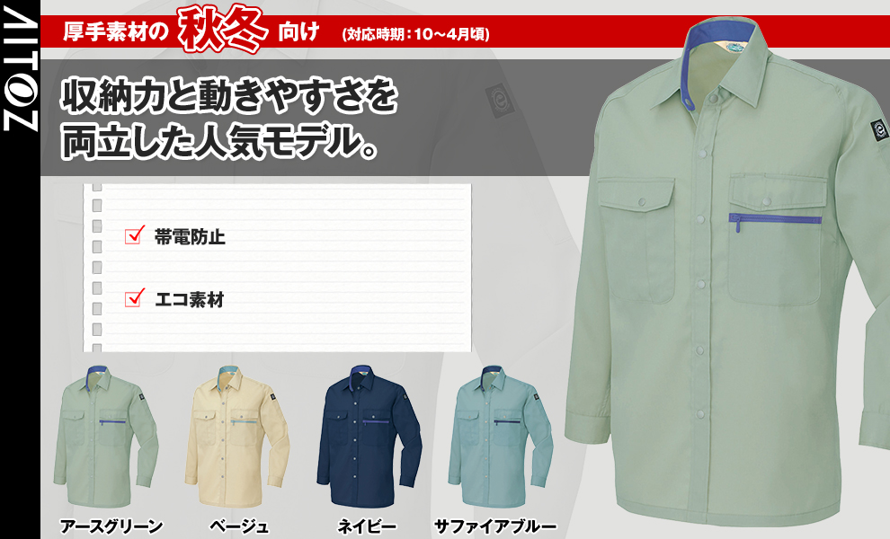 AZ-5375 長袖シャツ