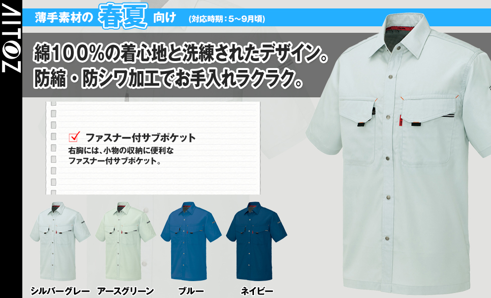 AZ-5536 半袖シャツ