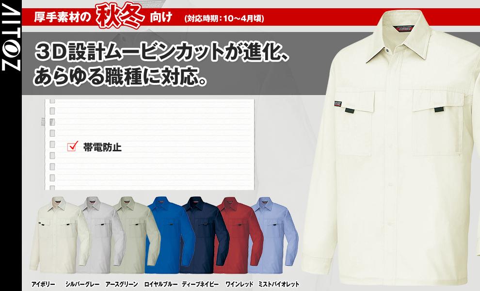 AZ-5575 長袖シャツ