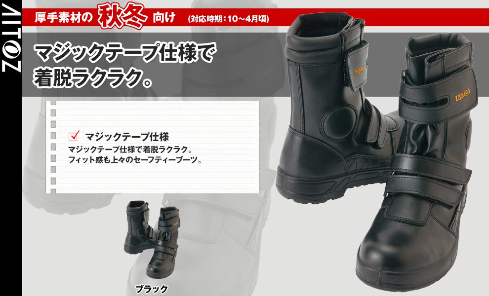 AZ-58016 安全靴