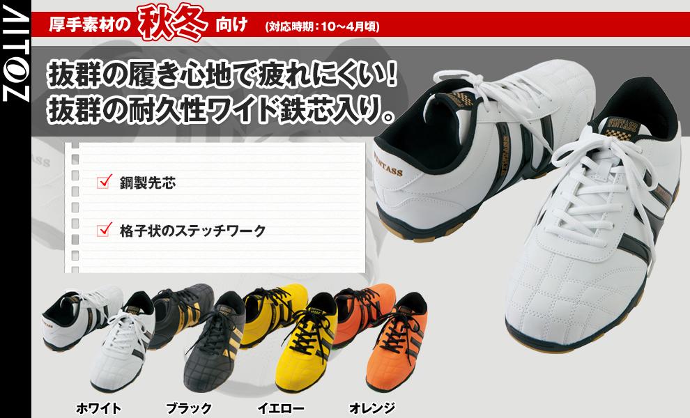 AZ-58018 安全靴