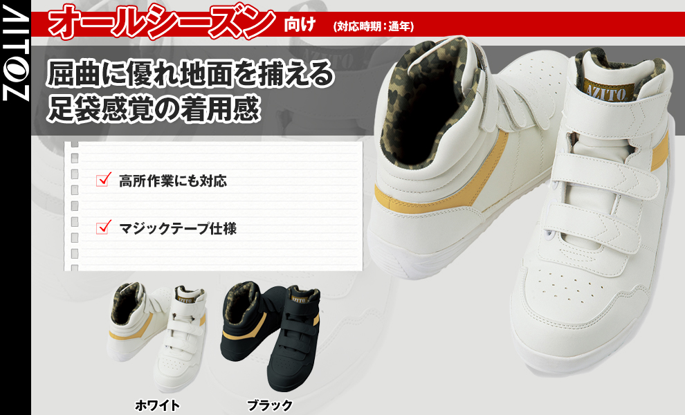 AZ-58746 安全靴