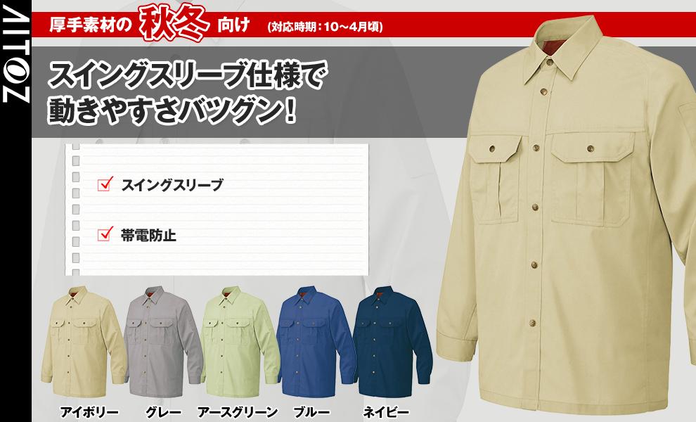 AZ-5905 長袖シャツ