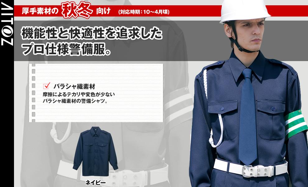 AZ-67005 長袖シャツ