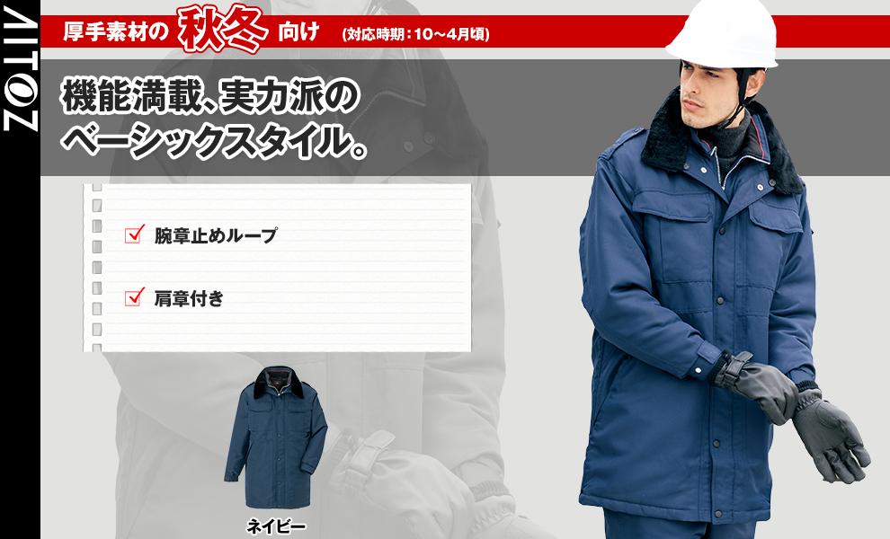 8465 防寒着コート