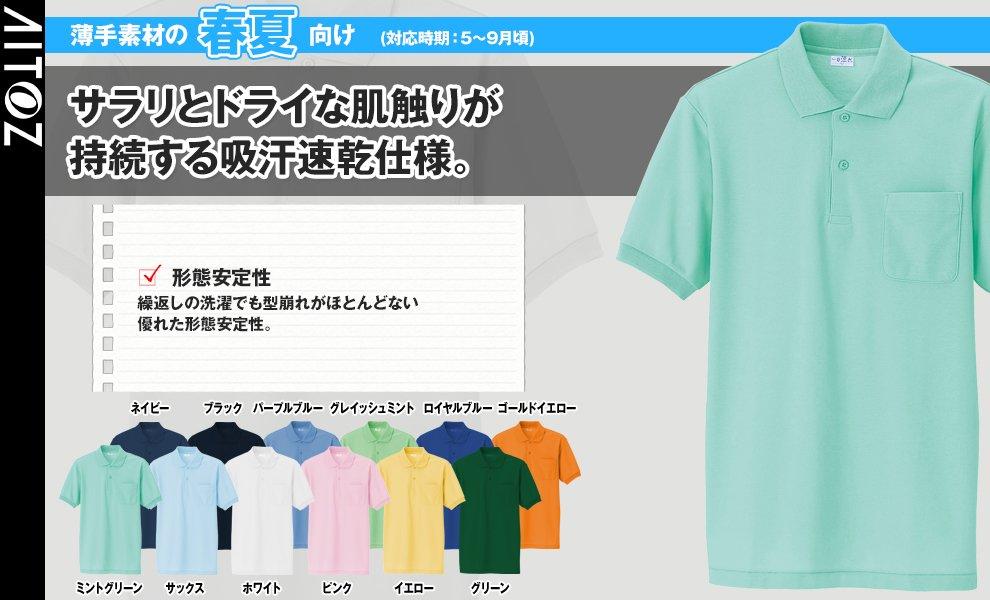 AZ-861 半袖ポロシャツ