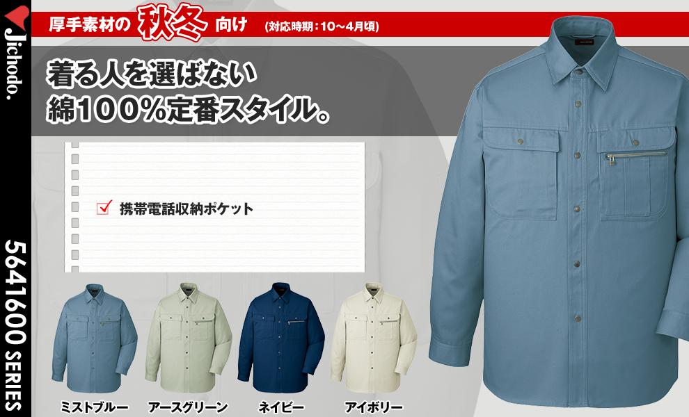41604 長袖シャツ