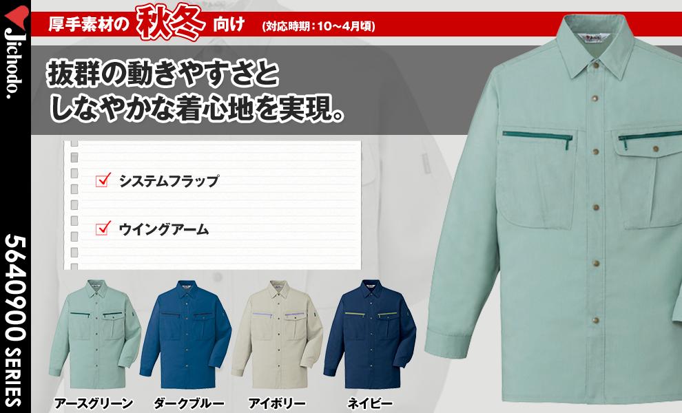 45904 長袖シャツ