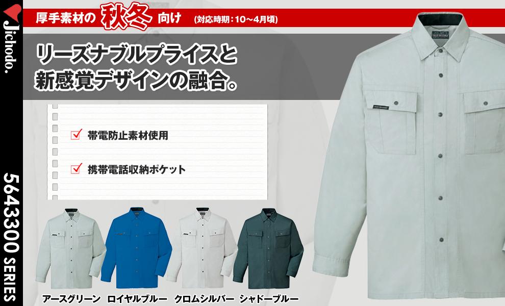 47304 長袖シャツ